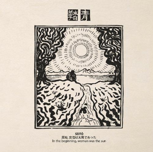 Seito. In the Beginning Woman Was the Sun - Vinile LP