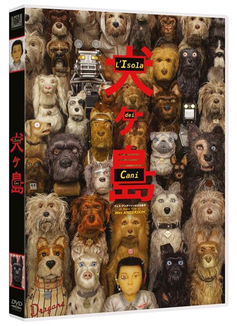 L' isola dei cani (DVD) di Wes Anderson - DVD