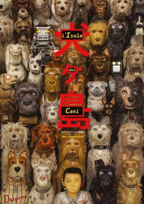 L' isola dei cani (DVD) di Wes Anderson - DVD - 2