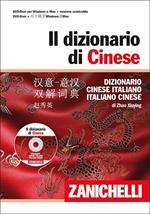 Il dizionario di cinese. Dizionario cinese-italiano, italiano-cinese. Con DVD-ROM