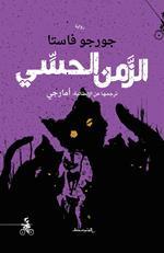 Alzaman alhisiy. Ediz. araba