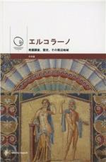 Ercolano. Gli scavi, la storia, il territorio. Ediz. giapponese