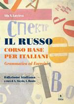 Il russo. Corso base per italiani. Grammatica ed esercizi