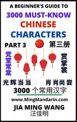 3000 Must-know Chinese Characters (Part 3)