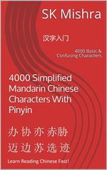 4000 Simplified Mandarin Chinese Characters With Pinyin: 4000 Basic & Confusing Characters List